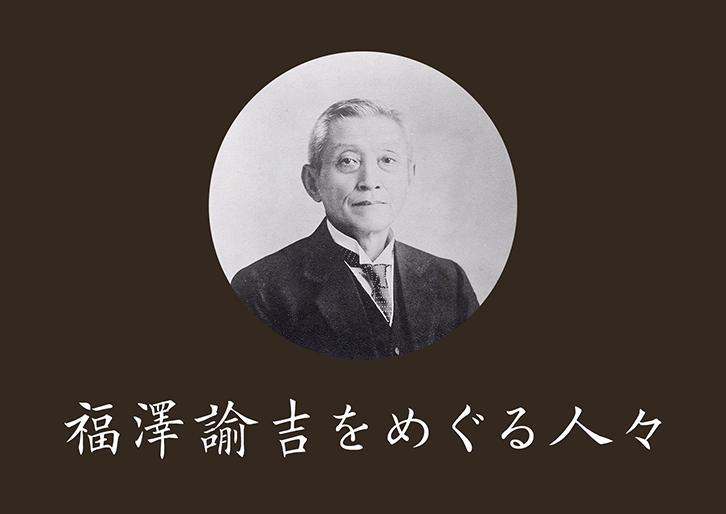 荘田平五郎 福澤諭吉をめぐる人...