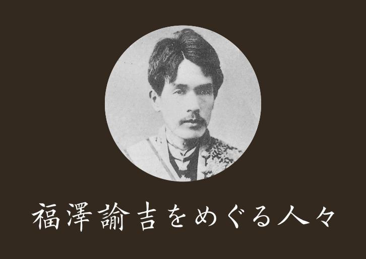 井上毅 福澤諭吉