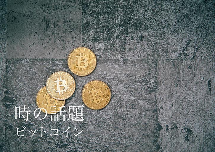 ビットコインのような仮想通貨への各国政府の見解は?