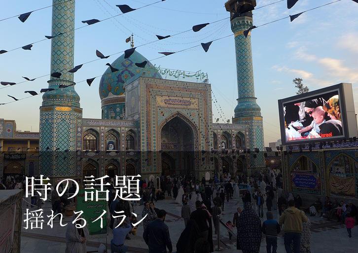 ロシアから読み解くイランの重要性 時の話題 三田評論ONLINE