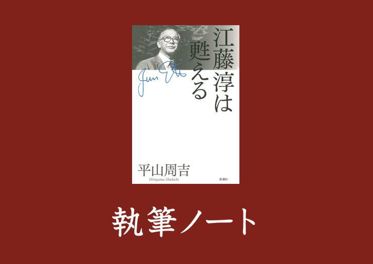 『江藤淳は甦える』|執筆ノート|三田評論ONLINE